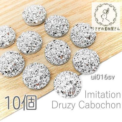 【送料無料】カボション パーツ 12mm 樹脂製 オーロラ イミテーションドゥルージー デコ 10個 シルバー系/ui016sv