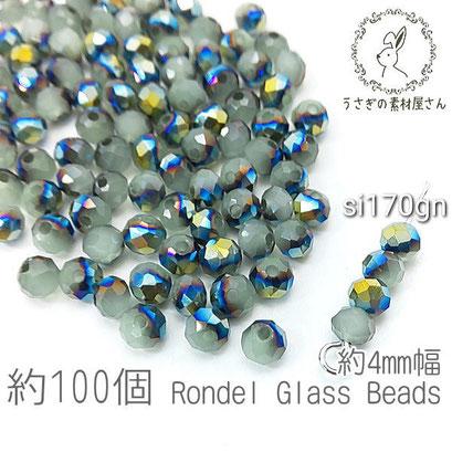 ガラスビーズ ボタンカット 約4mm幅 ミルキーカラー ハーフ 電気メッキ ロンデル 約100個/ライトグリーン系/si170gn