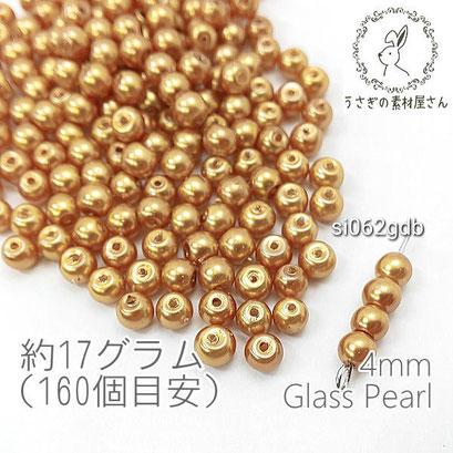 ガラスパール 4mm パールビーズ ミニガラスビーズ 約17グラム(約160粒)/ゴールドブラウン系/si062gdb