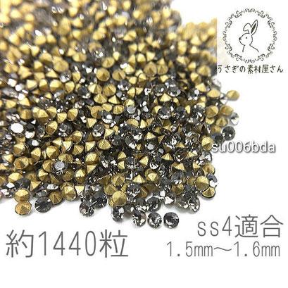 ラインストーン ss4 1.5mm~1.6mm Vカット ガラス ストーン 極小 約1440粒 ブラックダイヤ色/su006bda