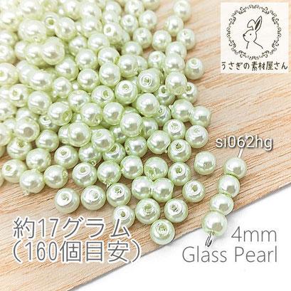 ガラスパール 4mm パールビーズ ミニガラスビーズ 約17グラム(約160粒)/ハニーグリーン系/si062hg