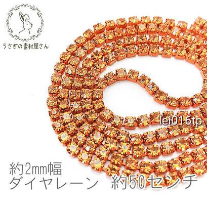 【送料無料】ラインストーン チェーン カラー カップチェーン 約2mm幅 50センチカット 高輝度/トパーズ/lei016tp