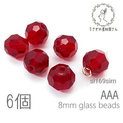 ガラスビーズ 8mm グレードAAA 多面カットビーズ ガラスパーツ 6個/シャム系/si169sim