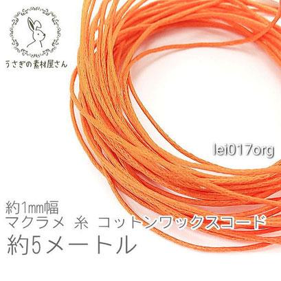 【送料無料】マクラメ 糸 コットン ワックスコード 幅約1mm マクラメ タペストリー ロープ に 約5メートル 紐/オレンジ/lei017org