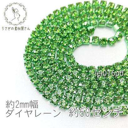 【送料無料】ダイヤレーン カラー カップチェーン 約2mm幅 50センチカット 高輝度/ペリドット/lei016pd