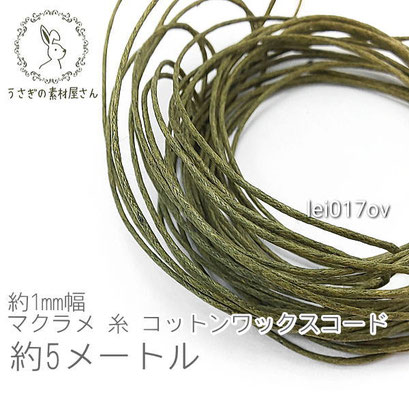 【送料無料】マクラメ 糸 コットン ワックスコード 幅約1mm マクラメ タペストリー ロープ に 約5メートル 紐/オリーブ/lei017ov