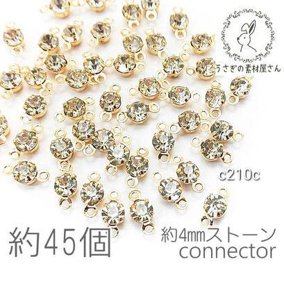 コネクターチャーム 4mm ガラスストーン チャトン 小さい 特価 約45個/クリア/c210c