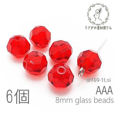 ガラスビーズ 8mm グレードAAA 多面カットビーズ ガラスパーツ 6個/ライトシャム系