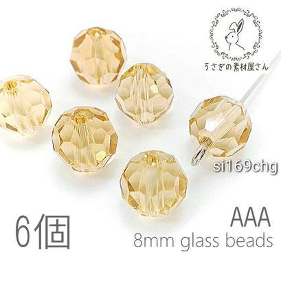 ガラスビーズ 8mm グレードAAA 多面カットビーズ ガラスパーツ 6個/シャンパンゴールド系/si169chg