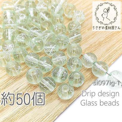 ガラスビーズ 8mm ドリッピング スプレー塗装 水風船デザイン 約50個/アイスグリーン系/si097ig-1