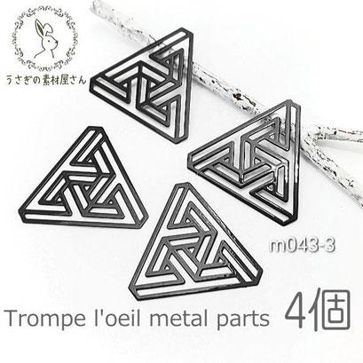 メタル パーツ 三角 だまし絵 デザイン 20mm ブラックメタル 薄くて軽い 4個/m043-4