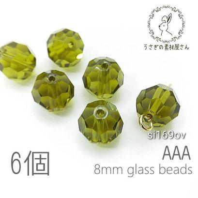 ガラスビーズ 8mm グレードAAA 多面カットビーズ ガラスパーツ 6個/オリーブ系/si169ov