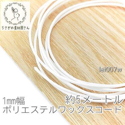 【送料無料】ワックスコード 幅約1mm ポリエステル マクラメ 糸 韓国製 約5メートル 紐/ホワイト/lei007w