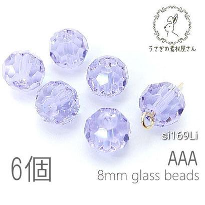 ガラスビーズ 8mm グレードAAA 多面カットビーズ ガラスパーツ 6個/ライラック系/si169Li
