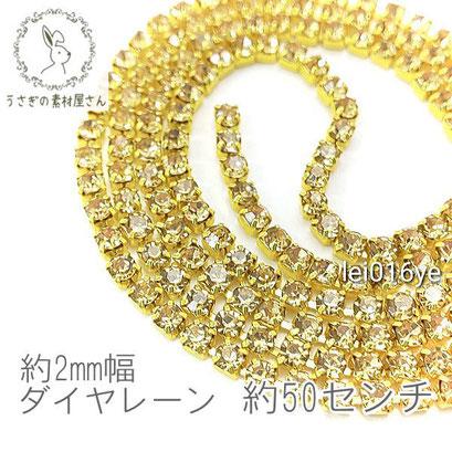 【送料無料】ダイヤレーン カラー カップチェーン 約2mm幅 50センチカット 高輝度/イエロー/lei016ye