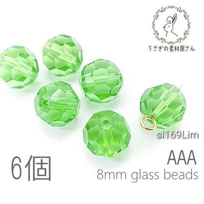 ガラスビーズ 8mm グレードAAA 多面カットビーズ ガラスパーツ 6個/ライムグリーン系/si169Lig
