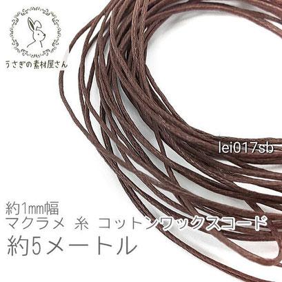 【送料無料】マクラメ 糸 コットン ワックスコード 幅約1mm マクラメ タペストリー ロープ に 約5メートル 紐/サドルブラウン/lei017sb