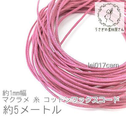 【送料無料】マクラメ 糸 コットン ワックスコード 幅約1mm マクラメ タペストリー ロープ に 約5メートル 紐/カメリア/lei017cam