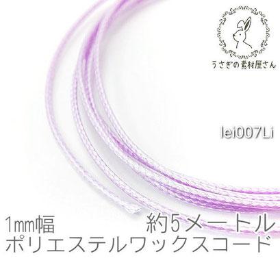 【送料無料】ワックスコード 幅約1mm ポリエステル マクラメ 糸 韓国製 約5メートル 紐/ライラック/lei007Li