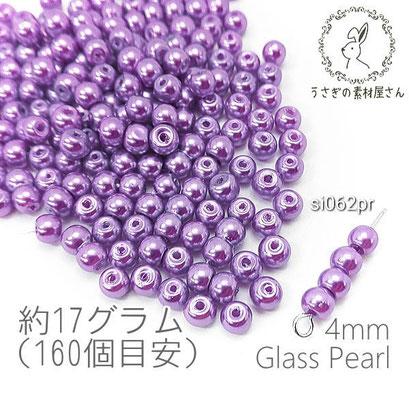 ガラスパール 4mm パールビーズ ミニガラスビーズ 約17グラム(約160粒)/パープル系/si062pr