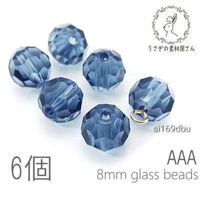 ガラスビーズ 8mm グレードAAA 多面カットビーズ ガラスパーツ 6個/ダークブルー系/si169dbu