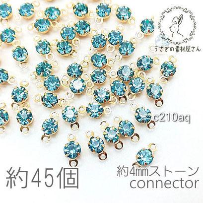 コネクターチャーム 4mm ガラスストーン チャトン 小さい 特価 約45個/アクアマリン系/c210aq
