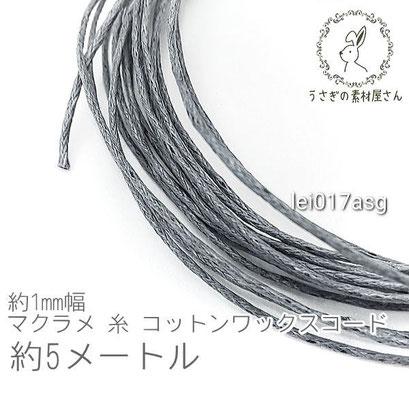 【送料無料】マクラメ 糸 コットン ワックスコード 幅約1mm マクラメ タペストリー ロープ に 約5メートル 紐/アッシュグレー/lei017asg