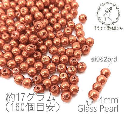 ガラスパール 4mm パールビーズ ミニガラスビーズ 約17グラム(約160粒)/オレンジレッド系/si062ord