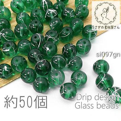 ガラスビーズ 8mm ドリッピング スプレー塗装 水風船デザイン 約50個/グリーン系/si097gn