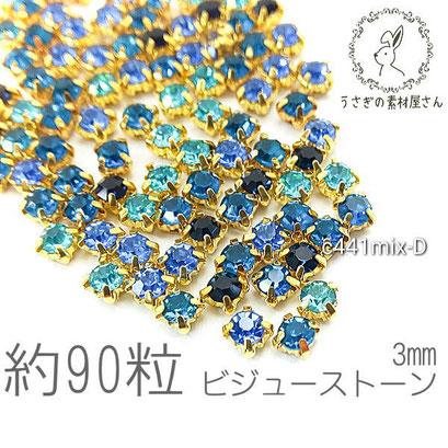 ラインストーン 3mm 縫い付け ガラスストーン ビジュー 石座 約90粒 アソート MIX/Dカラー/c441mix-D