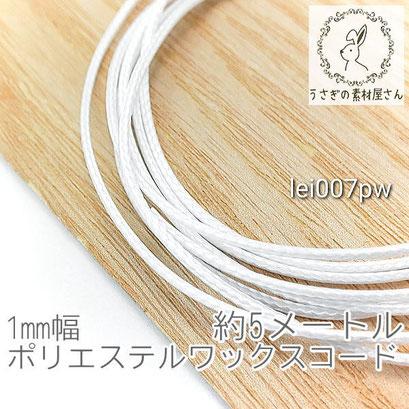 【送料無料】ワックスコード 幅約1mm ポリエステル マクラメ 糸 韓国製 約5メートル 紐/パールホワイト/lei007pw