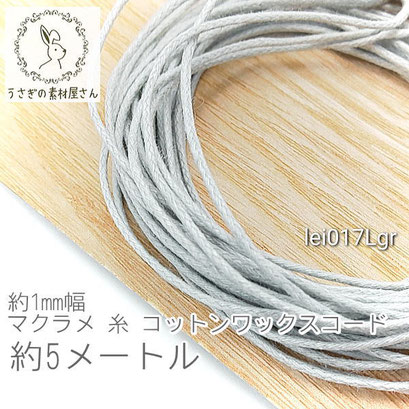 【送料無料】マクラメ 糸 コットン ワックスコード 幅約1mm マクラメ タペストリー ロープ に 約5メートル 紐/ライトグレー/lei017Lgr