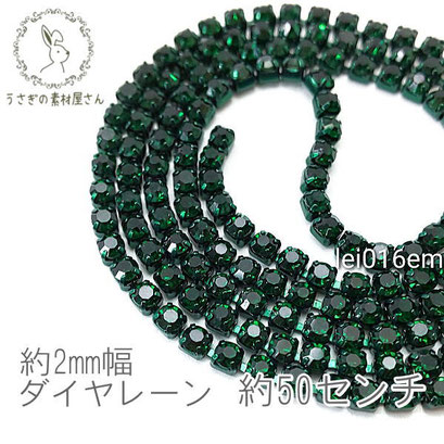 【送料無料】ダイヤレーン カラー カップチェーン 約2mm幅 50センチカット 高輝度/エメラルド/lei016em