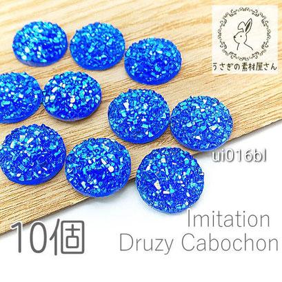【送料無料】カボション パーツ 12mm 樹脂製 オーロラ イミテーションドゥルージー デコ 10個 ブルー系/ui016bl