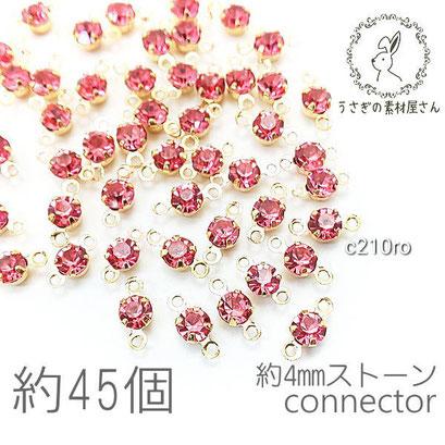 コネクターチャーム 4mm ガラスストーン チャトン 小さい 特価 約45個/ローズ系/c210ro