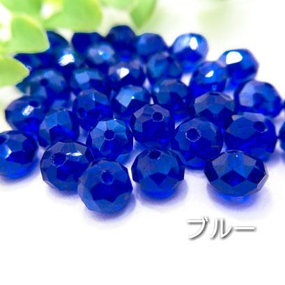 送料無料☆約30個☆約8㎜×6㎜☆ファセットそろばん形☆パールメッキガラス☆ブルー【si74bl】