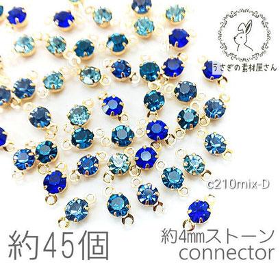 コネクターチャーム 4mm ガラスストーン チャトン 小さい 特価 約45個/アソートMIX/Dカラー/c210mix-D