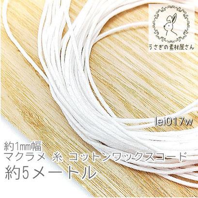 【送料無料】マクラメ 糸 コットン ワックスコード 幅約1mm マクラメ タペストリー ロープ に 約5メートル 紐/ホワイト/lei017w
