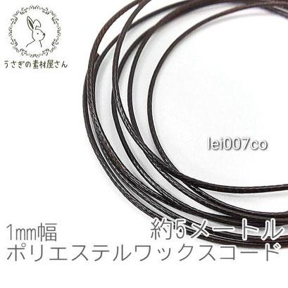 【送料無料】ワックスコード 幅約1mm ポリエステル マクラメ 糸 韓国製 約5メートル 紐/ココナッツ/lei007co