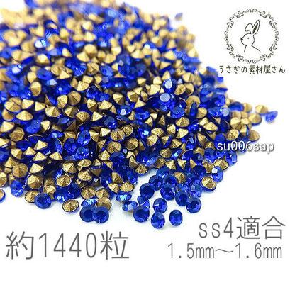 ラインストーン ss4 1.5mm~1.6mm Vカット ガラス ストーン 極小 約1440粒 サファイア色/su006sap
