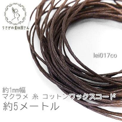 【送料無料】マクラメ 糸 コットン ワックスコード 幅約1mm マクラメ タペストリー ロープ に 約5メートル 紐/ココナッツ/lei017co