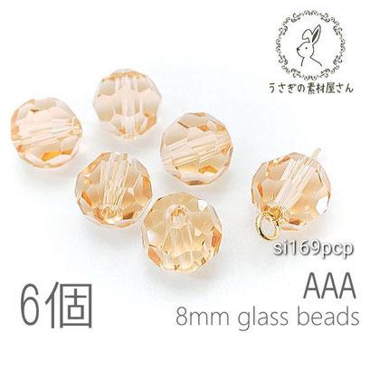 ガラスビーズ 8mm グレードAAA 多面カットビーズ ガラスパーツ 6個/ピーチパフ系/si169pcp