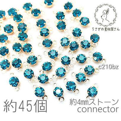 コネクターチャーム 4mm ガラスストーン チャトン 小さい 特価 約45個/ブルージルコン系/c210bz