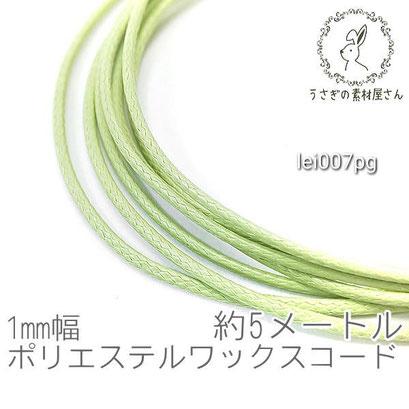 【送料無料】ワックスコード 幅約1mm ポリエステル マクラメ 糸 韓国製 約5メートル 紐/パステルグリーン/lei007pg