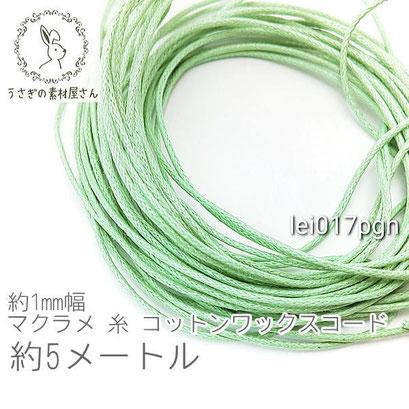 【送料無料】マクラメ 糸 コットン ワックスコード 幅約1mm マクラメ タペストリー ロープ に 約5メートル 紐/パステルグリーン/lei017pgn