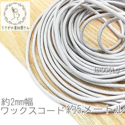 【送料無料】ワックスコード 幅約 2mm 韓国製 5メートル ブレスレット ネックレス製作に 紐 高品質/ライトグレー/lei006Lg