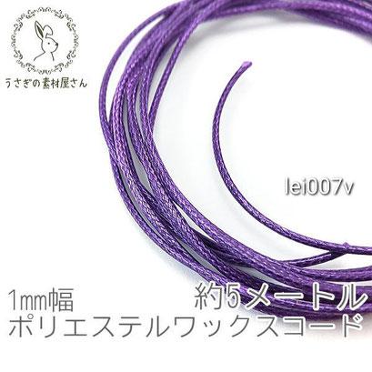 【送料無料】ワックスコード 幅約1mm ポリエステル マクラメ 糸 韓国製 約5メートル 紐/ヴァイオレット/lei007v