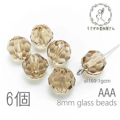 ガラスビーズ 8mm グレードAAA 多面カットビーズ ガラスパーツ 6個/グレーシャンパン系/si169-1gcm