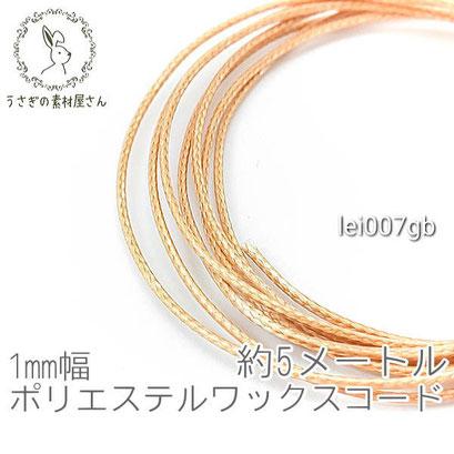【送料無料】ワックスコード 幅約1mm ポリエステル マクラメ 糸 韓国製 約5メートル 紐/ゴールドベージュ/lei007gb