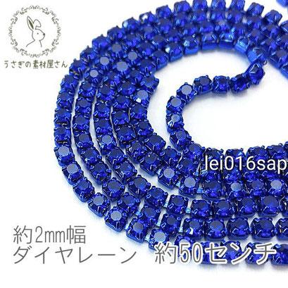 【送料無料】ダイヤレーン カラー カップチェーン 約2mm幅 50センチカット 高輝度/サファイア/lei016sap